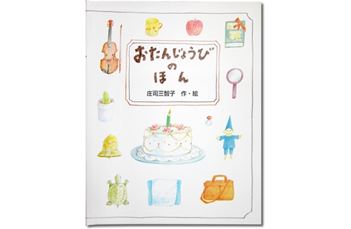 how to create a birthday book